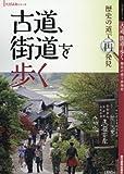 古道、街道を歩く 2016年 04 月号 [雑誌]: 旅行読売 増刊