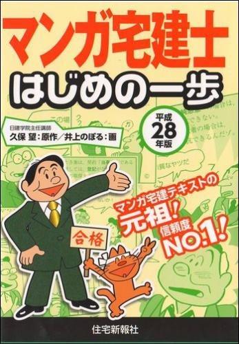 平成28年版 マンガ宅建士 はじめの一歩 (マンガ宅建シリーズ)