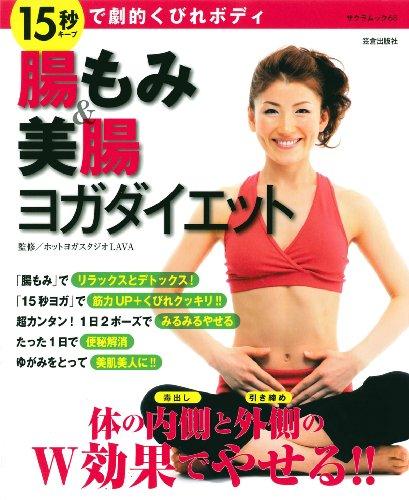 腸もみ&美腸ヨガダイエット―15秒キープで劇的くびれボディ (SAKURA・MOOK 68)