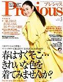 Precious (プレシャス) 2013年 03月号 [雑誌]