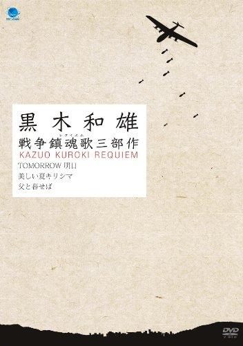 黒木和雄 戦争レクイエム三部作 DVD-BOX