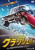 クラッシュ!!! [DVD]