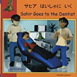 Chris Petty Sahir Goes to the Dentist in Japanese and English (First Experiences)