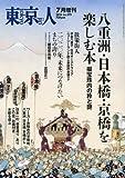 八重洲・日本橋・京橋を楽しむ本 2016年 07 月号 [雑誌]: 東京人 増刊