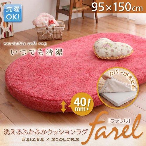 洗えるふかふかクッションラグ【farel】ファレル 95×150cm(オーバル)(色:ブラウン) tu-23970