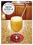 能町みね子の純喫茶探訪 きまぐれミルクセ~キ (オレンジページムック)