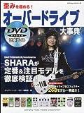 歪みを極める!  オーバードライブ大事典(DVD付) (ヤマハムックシリーズ 123)