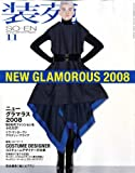 装苑 2008年 11月号 [雑誌]