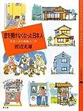窓を開けなくなった日本人―住まい方の変化六〇年 (百の知恵双書)