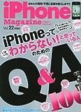 iPhone Magazine (アイフォン・マガジン) Vol.22 2012年 03月号 [雑誌]