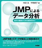 JMPによるデータ分析~統計の基礎から多変量解析まで