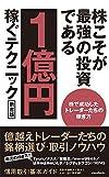 株こそが最強の投資である 1億円稼ぐテクニック 新書版 (金融)