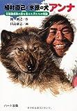 植村直己と氷原の犬アンナ―北極圏横断の旅を支えた犬たちの物語 (ドキュメンタル童話・犬シリーズ)