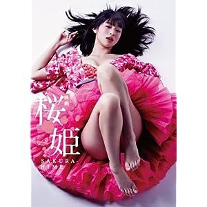 『桜姫 [DVD]』