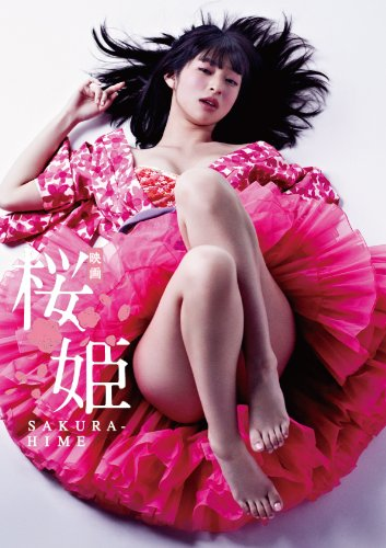 桜姫 [DVD]