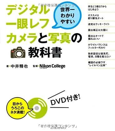 世界一わかりやすいデジタル一眼レフカメラと写真の教科書