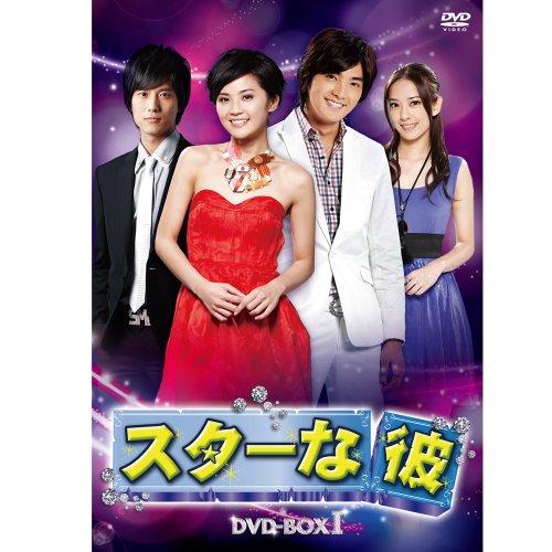 スターな彼 ノーカット版DVD-BOX I