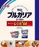 明治ブルガリアヨーグルトおいしいレシピ60 (レタスクラブMOOK)