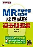 MR認定試験 過去問題集 2016年度