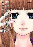カンペキな彼女(5) (アクションコミックス(コミックハイ!))