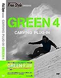 GREEN 4 -carving plug-in- (htsb0251)[スノーボード] [DVD] DVD ヒアトゥデイ株式会社