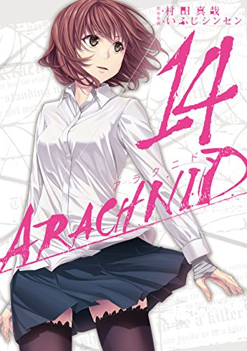 アラクニド 14巻 (デジタル版ガンガンコミックスJOKER)