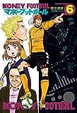 マネーフットボール 6巻 (芳文社コミックス)