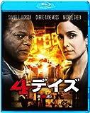 4デイズ [Blu-ray]