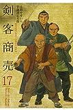 剣客商売 17 (SPコミックス)