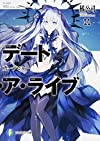 デート・ア・ライブ (11) 鳶一デビル (富士見ファンタジア文庫)