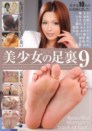 美少女の足裏 9 NFDM-085 [DVD]