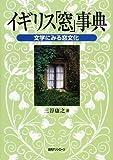 イギリス「窓」事典―文学にみる窓文化