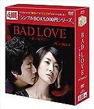 BAD LOVE~愛に溺れて~ DVD-BOX2 <シンプルBOXシリーズ> -