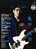 BASS MAGAZINE (ベース マガジン) 2012年 05月号 (CD付き) [雑誌]