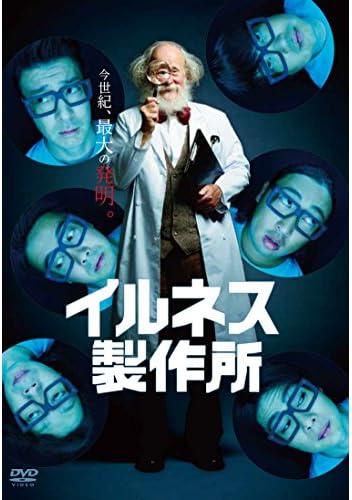 イルネス製作所 [DVD]