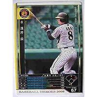 BBH2008 白カード 浅井 良(阪神)