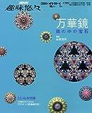 万華鏡-鏡の中の宝石 (NHK趣味悠々)