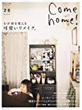 Come home! Vol.28 (私のカントリー別冊)