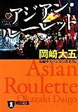 アジアン・ルーレット (祥伝社文庫 お 18-1)