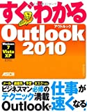 すぐわかる Outlook2010 Windows7/ Vista/ XP 全対応