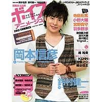 ボイスアニメージュ 2012Summer (ロマンアルバム)