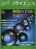 日経サイエンス 2010年 04月号 [雑誌]