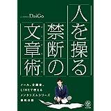 Amazon.co.jp: 人を操る禁断の文章術 電子書籍: メンタリストDaiGo: Kindleストア