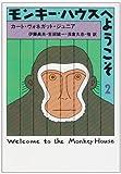 モンキー・ハウスへようこそ〈2〉 (ハヤカワ文庫SF)