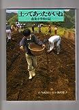 土ってあったかいね―農業小学校の記
