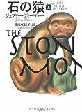 石の猿〈上〉 (文春文庫)