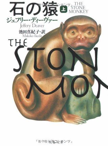石の猿〈上〉