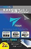 TRAN(R) トラン [エプソン リスタブルジーピーエス]EPSON Wristable GPS対応 液晶保護フィルム2枚セット 高硬度アクリルコート 気泡が入りにくい 透明クリアタイプ for EPSON Wristable GPS