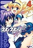 えむえむっ! 4 (MFコミックス アライブシリーズ)