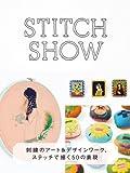 STITCH SHOW 刺繍のアート&デザインワーク、ステッチで描く50の表現